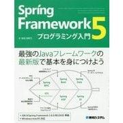 Spring Framework5 プログラミング入門 [単行本]