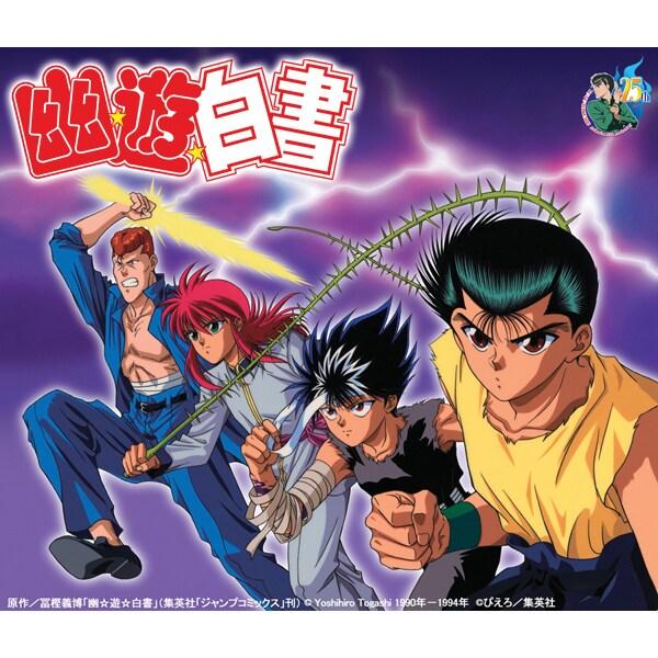 幽☆遊☆白書 25th Anniversary BOX