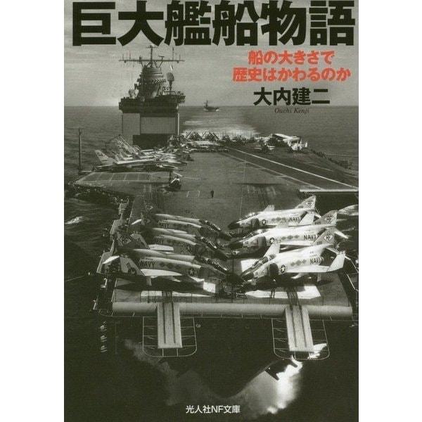 巨大艦船物語―船の大きさで歴史はかわるのか(光人社NF文庫) [文庫]