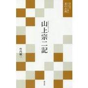 山上宗二記(現代語でさらりと読む茶の古典) [単行本]