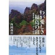 わが愛しき福島の山―風景美と暮らし、そして信仰 [単行本]