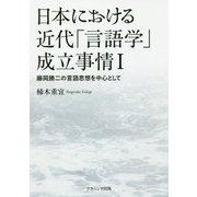 日本における近代「言語学」成立事情〈1〉藤岡勝二の言語思想を中心として [単行本]