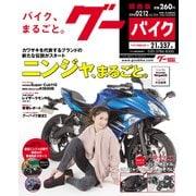 Goo Bike 関西版 2018年 2/12号 [雑誌]
