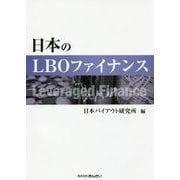 日本のLBOファイナンス [単行本]