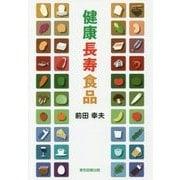 健康長寿食品 [単行本]