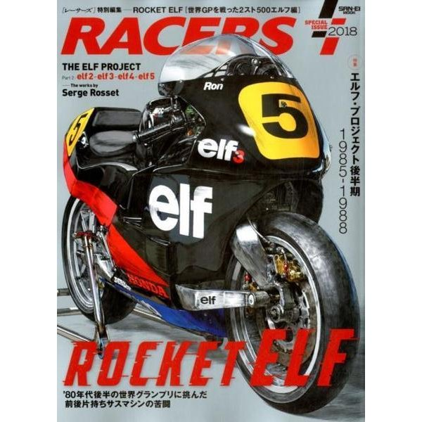 RACERS特別編集 ROCKET ELF (サンエイムック) [ムック・その他]