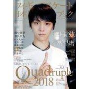 フィギュアスケート日本男子ファンブック Quadruple(クワドラプル)2018 (SJセレクトムック) [ムック・その他]