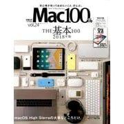 Mac100% Vol.24 (100%ムックシリーズ) [ムック・その他]
