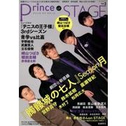 Prince of STAGE vol.2 (ぶんか社ムック) [ムック・その他]