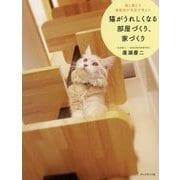 猫がうれしくなる部屋づくり、家づくり―猫と暮らす建築家が本気で考えた [単行本]