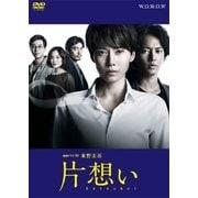 連続ドラマW 東野圭吾 片想い DVD BOX