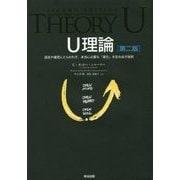 U理論―過去や偏見にとらわれず、本当に必要な「変化」を生み出す技術 第二版 [単行本]