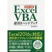 Excel VBA逆引きハンドブック 改訂4版 [単行本]