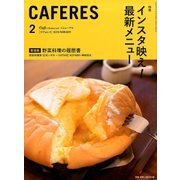CAFERES 2018年 02月号 [雑誌]