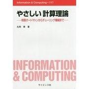 やさしい計算理論―有限オートマトンからチューリング機械まで(Information & Computing〈117〉) [全集叢書]