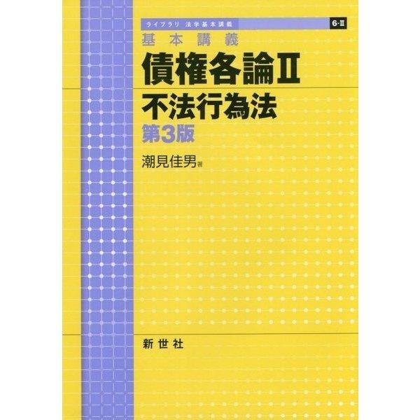 基本講義 債権各論〈2〉不法行為法 第3版 (ライブラリ法学基本講義〈6-2〉) [全集叢書]