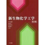 新生物化学工学 第3版 [単行本]