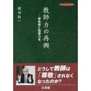 教師力の再興―使命感と指導力を(hito*yume book) [単行本]