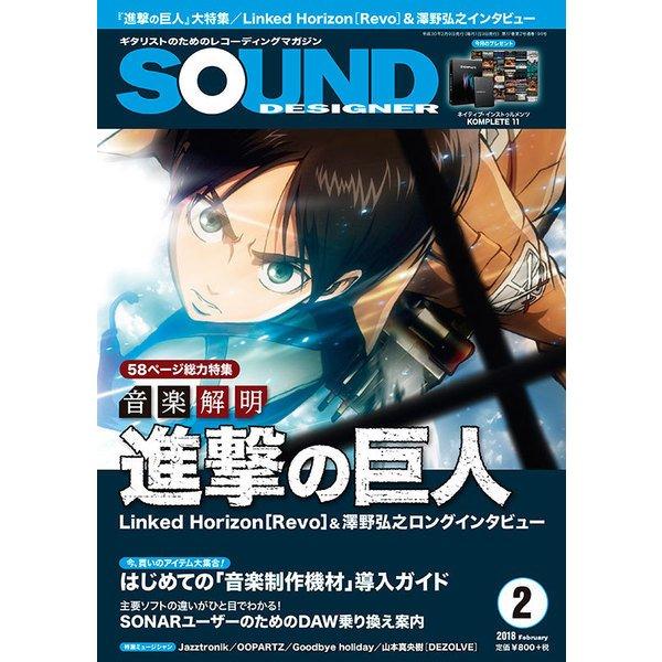 SOUND DESIGNER (サウンドデザイナー) 2018年 02月号 [雑誌]