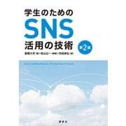 学生のためのSNS活用の技術 第2版 [単行本]