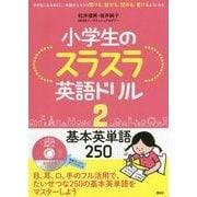 小学生のスラスラ英語ドリル〈2〉基本英単語250 [単行本]