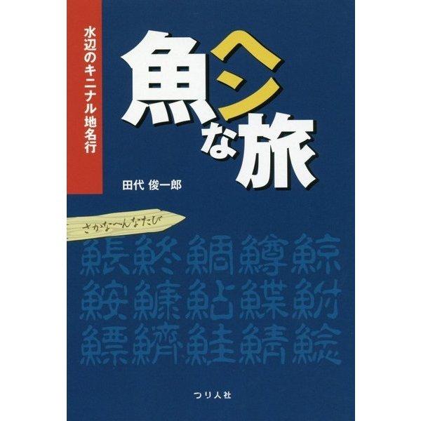 魚ヘンな旅―水辺のキニナル地名行 [単行本]