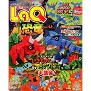 LaQ恐竜ワールド(ワンダーライフスペシャル) [ムックその他]