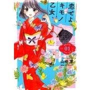 恋せよキモノ乙女 1(BUNCH COMICS) [コミック]