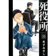 死役所 10(BUNCH COMICS) [コミック]