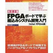 【改訂2版】FPGAボードで学ぶ 組込みシステム開発入門[Intel FPGA編] [単行本]