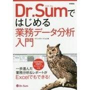 Dr.Sumではじめる業務データ分析入門 [単行本]