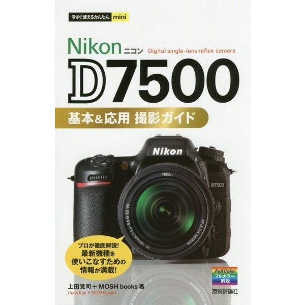 今すぐ使えるかんたんmini Nikon D7500 基本&応用 撮影ガイド [単行本]