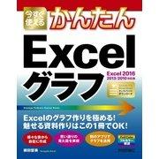 今すぐ使えるかんたん Excelグラフ [Excel 2016/2013/2010対応版] [単行本]