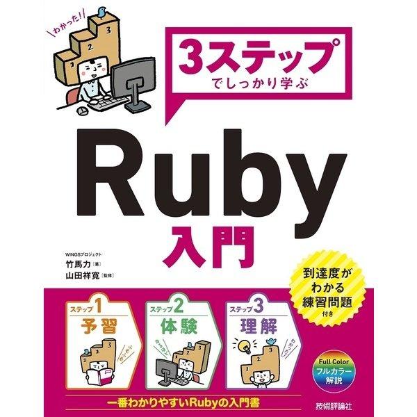 3ステップでしっかり学ぶ Ruby入門 [単行本]