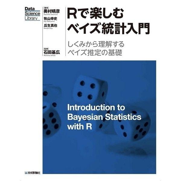 Rで楽しむベイズ統計入門[しくみから理解するベイズ推定の基礎] [単行本]