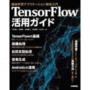 TensorFlow活用ガイド[機械学習アプリケーション開発入門] [単行本]