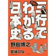 三行で完全にわかる日本史 [単行本]