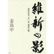維新の影―近代日本一五〇年、思索の旅 [単行本]