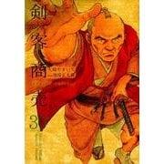 剣客商売 30(SPコミックス) [コミック]