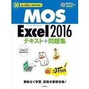 MOS Excel 2016 テキスト+問題集 (30レッスンで絶対合格!) [単行本]