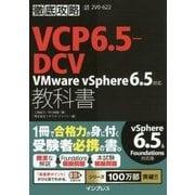 徹底攻略VCP6.5-DCV教科書 VMware vSphere 6.5対応 [単行本]