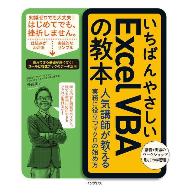 いちばんやさしいExcelVBAの教本 人気講師が教える実務に役立つマクロの始め方 [単行本]