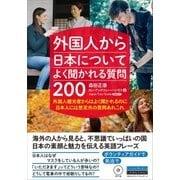 外国人から日本についてよく聞かれる質問200 [単行本]
