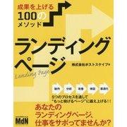 ランディングページ 成果を上げる100のメソッド [単行本]