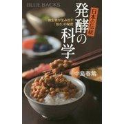 日本の伝統 発酵の科学―微生物が生み出す「旨さ」の秘密(ブルーバックス) [新書]