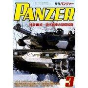 PANZER (パンツアー) 2018年 03月号 [雑誌]