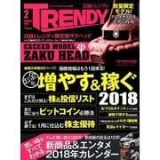 日経トレンディ ザクヘッド付き特別版 2018年 02月号 [雑誌]