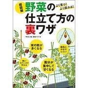 超図解 野菜の仕立て方の裏ワザ―よく育つ!よく採れる! [単行本]