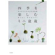 四季を楽しむミニ盆栽―手のひらにのる小さな自然 [単行本]