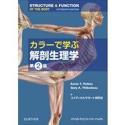 カラーで学ぶ解剖生理学 第2版 [単行本]